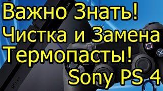 Важно Знать! Sony PS 4 Шумит? Чистка и Замена Термопасты!