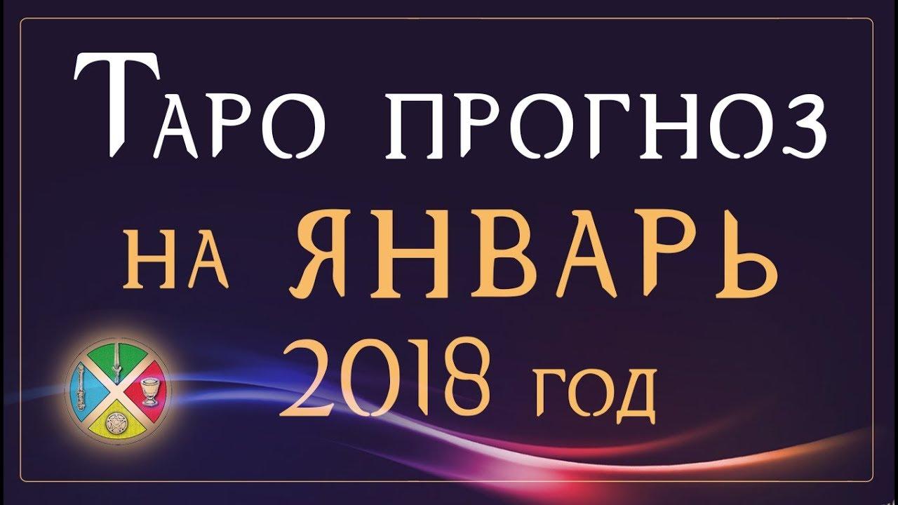 Что нас ждет в 2018 году по гороскопу