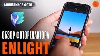 ENLIGHT: обзор мобильного фоторедактора