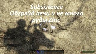 SUBSISTENCE Обгрэйд печи и не много руды Zinc