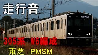 【走行音】305系W6編成(東芝PMSM) 450C 周船寺ー赤坂