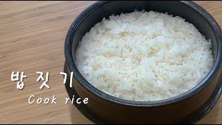 [미국일상 한국음식] 뚝배기에 밥짓기/솥밥/누룽지 만들…