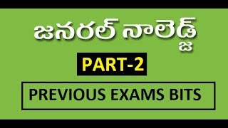 IMPORTANT G.K. BITS IN TELUGU || PART-2 || PREVIOUS EXAM QUESTIONS