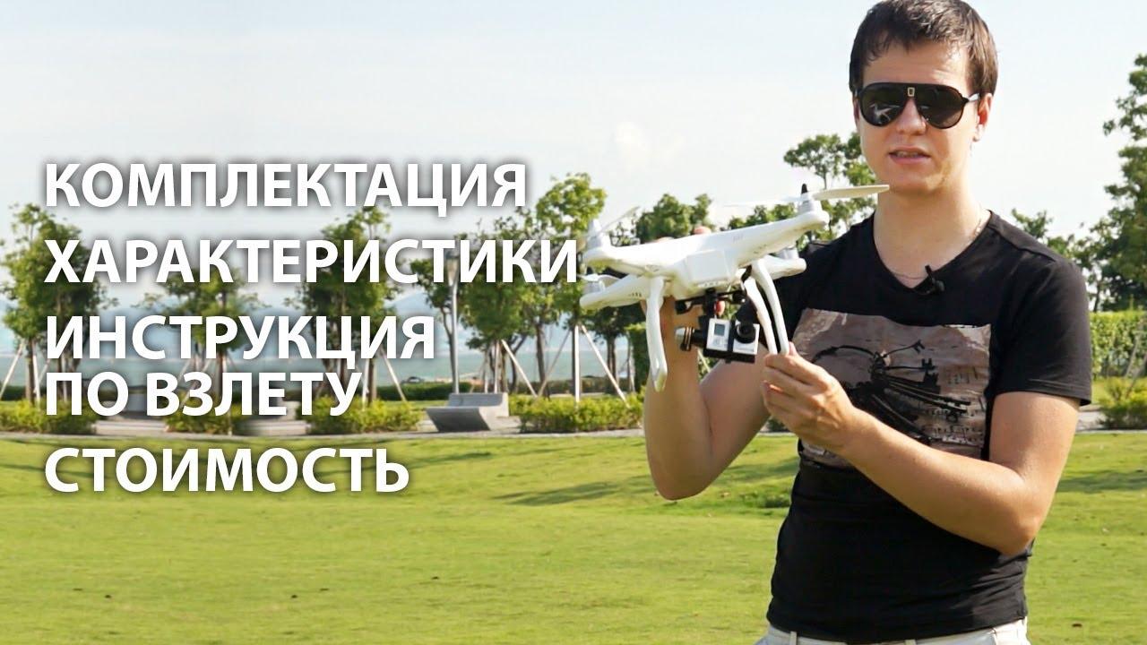 13号. Полный обзор квадрокоптера DJI Phantom + Zenmuse H3-2D. Коптер, мультикоптер, гексакоптер