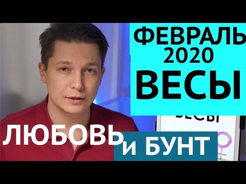 Весы февраль 2020 Есть чем удивить ещё! гороскоп весы на февраль 2020 Павел Чудинов