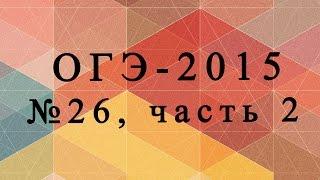 ОГЭ 2015 по математике № 26, часть 2 (геометрия)