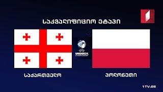 Georgia U21 vs Poland U21 full match