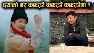 Dayahang Rai को भर Kabaddi Kabaddi  Kabaddi मा हो ? Mazzako TV