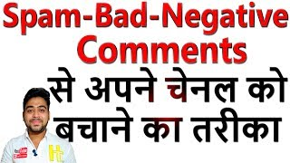 Manage Comments On YouTube || Keep Safe Your Channel || Comments are Disabled || Hindi