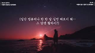 제 3막|