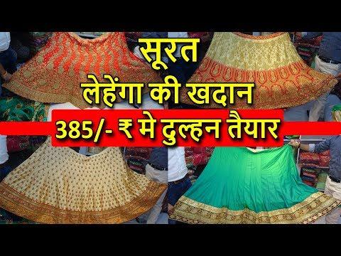 385/- ₹ मे दुल्हन तैयार | Girlish, Bridal, Non Bridal Heavy Lehenga | Surat Lehenga  Manufacturer..