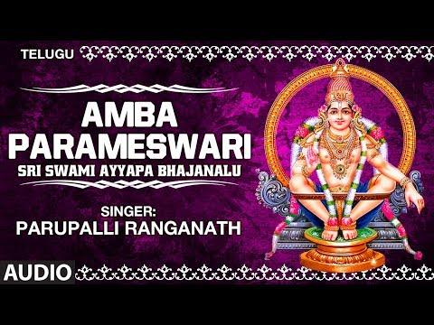 Amba Parameswari Song | Sri Swami Ayyapa Bhajanalu | Parupalli Ranganath | Telugu Devotional Songs