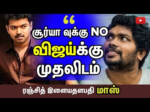 Ranjith chose Ilayathalapthy Vijay and rejected Surya and his Money  | Cine Flick