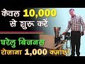 Small scale industries ideas in India    Agarbatti Making Business in low investment india  2019