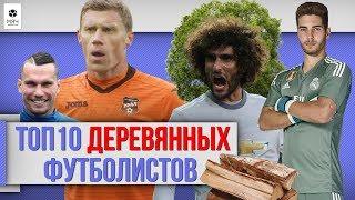ТОП 10 Деревянных футболистов