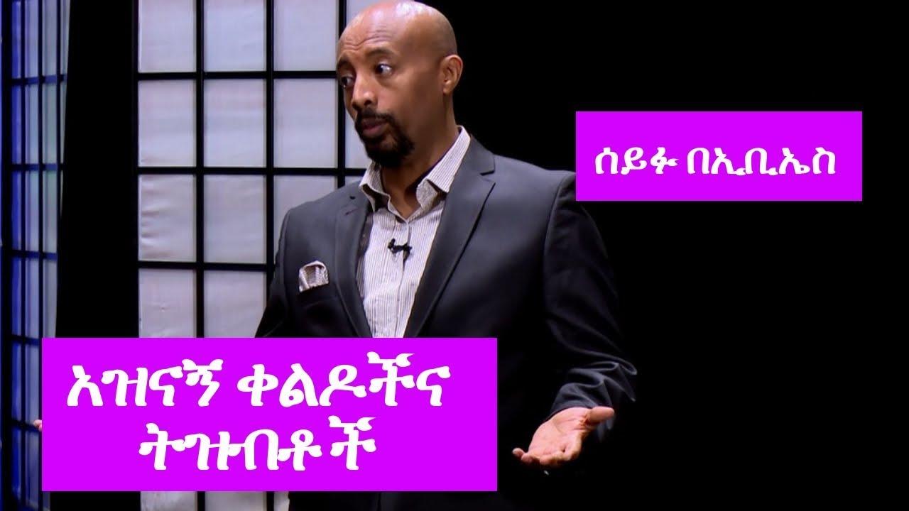 Seifu on EBS: አዝናኝ ቀልዶችና ትዝብቶች ሰይፉ በኢቢኤስ