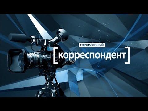Мы - Донбасс. Фильм Александра Сладкова. Специальный корреспондент от 13.03.17