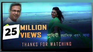 Prithibi Onek Boro by ASIF & SABA | Modern Bangla Hit Song