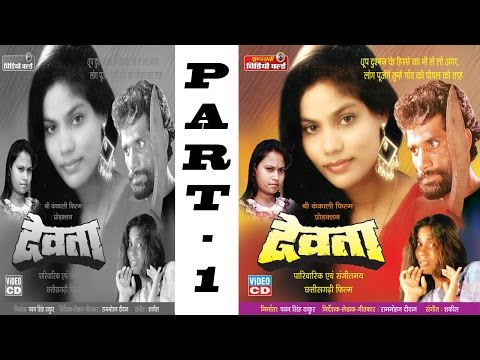 Devta - Part 2 Of 2 - Superhit Chhattisgarhi Movie
