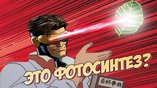 Рофлопедия: Что такое фотосинтез?