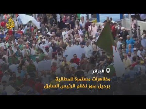 بالجمعة الـ26.. الجزائريون يواصلون مظاهراتهم المطالبة برحيل كل النظام  - نشر قبل 14 ساعة