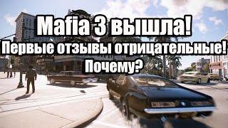 Mafia 3 вышла, первые отзывы отрицательные. Почему?(, 2016-10-06T20:37:21.000Z)