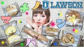 【ローソン】新商品マチノパンを食べ比べ♪まるでパン屋さんの美味しさ〜(о´∀`о)※咀嚼音あり