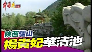 楊貴妃最愛 華清池《中國大體驗》地理風情系列8 陝西省 西嶽華山
