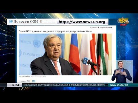 Новости мира: Конфликт США и Ирана, военные полномочия Трампа, циклон в Австралии