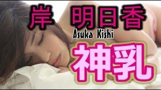 Super body Idle [Asuka Kishi] Japanese Sexy Girl 【岸 明日香no神乳...