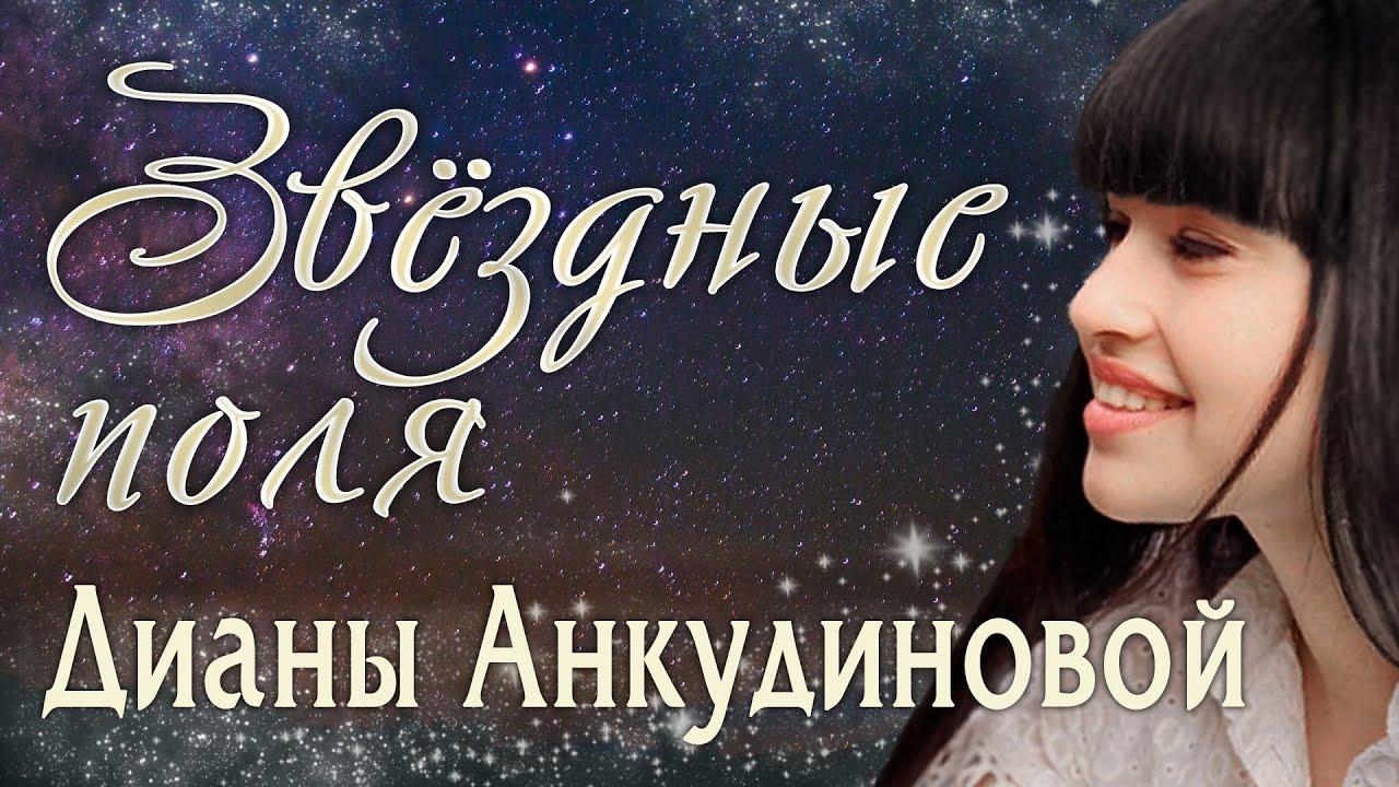(Фан-видео) Звёздные поля Дианы Анкудиновой [Sonitus Terra & SVStudio]