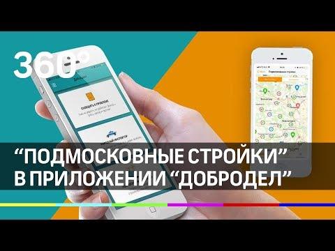 """Все """"Подмосковные стройки"""" в мобильном приложении """"Добродел"""""""