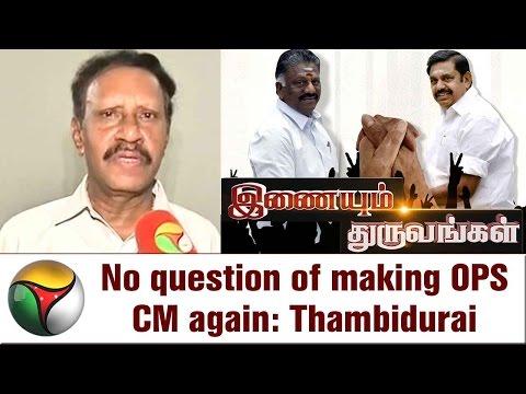 Exclusive: Thambidurai Speaks on OPS Team Merge Meeting | Puthiya Thalaimurai TV