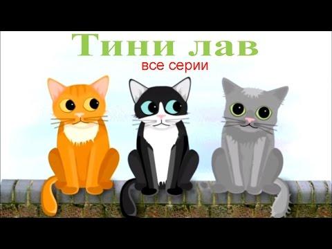 Tiny Love Детские мультики серии Тини лаф HD 2 серия (ВСЕ СЕРИИ ПОДРЯД БЕЗ РЕКЛАМЫ) тини лав 2
