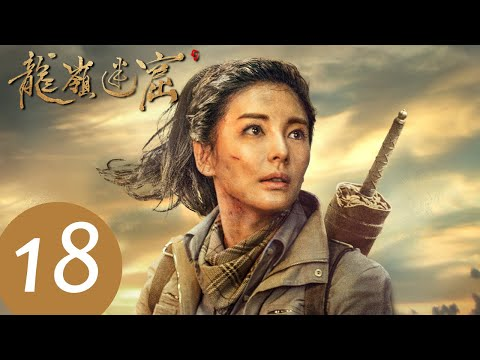 eng-sub【鬼吹灯之龙岭迷窟-candle-in-the-tomb:-the-lost-caverns】end-ep18——主演:潘粤明,张雨绮