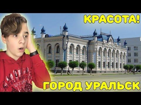 Город Уральск | Реакция на Город Уральск (Казахстан)