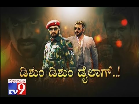 `Dishoom Dishoom Dialogue:` Dialogues & Counter Dialogues In Sandalwood Movies