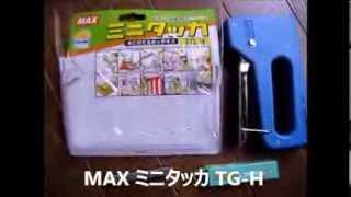 <楽しいショッピング>「MAX ミニタッカ TG-H 木に打てるホッチキス」20130916[aichi007]