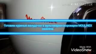Готовим куриные желудочки в мультиварке-скороварке MOULINEX cook4me