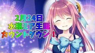 【VTuber】20歳になるぞっ!!誕生日カウントダウン!【水瓶ミア】