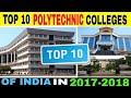 TOP 10 DIPLOMA COLLEGES IN INDIA 2017 | POLYTECHNIC IN MUMBAI, TAMILNADU, KARNATAK |