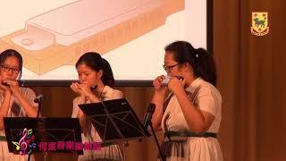 hotungss的2018-19_何東音樂樂無窮 ~ Harmonica Ensemble相片
