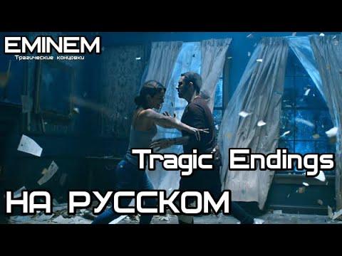 Eminem ft. Skylar Grey - Tragic Endings (Трагические концовки) (Русские субтитры / rus sub)