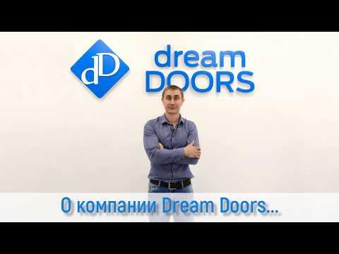 Межкомнатные двери Рязань. О компании Dream Doors.