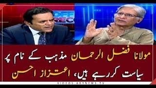 Maulana Fazlur Rehman uses religion card for political purposes: Aitzaz Ahsan