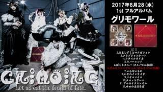GRIMOIRE 1stフルアルバム「グリモワール」 試聴