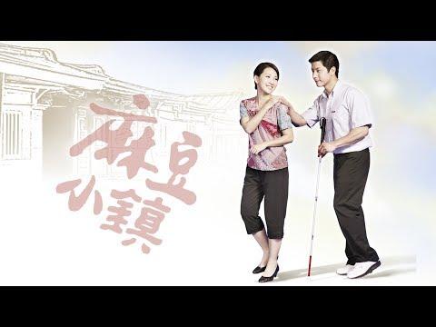 [麻豆小鎮] - 第01集 / A Brighter Life