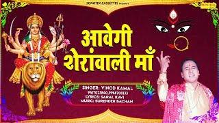 आवेगी शेरांवाली माँ | Vinod Kamal | Mata Rani Ke Bhajan | Devi Maa Song | Sonotek