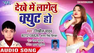 Nikhil Yadav का सबसे नया हिट गाना 2019 | Dekhe Me Lagelu Cuit Ho - Bhojpuri Hit Song 2019