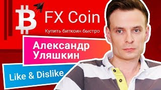Like & Dislike: FX Coin. Выпуск #17 от 15.05.2018 г. / Aurora Blockchain Capital